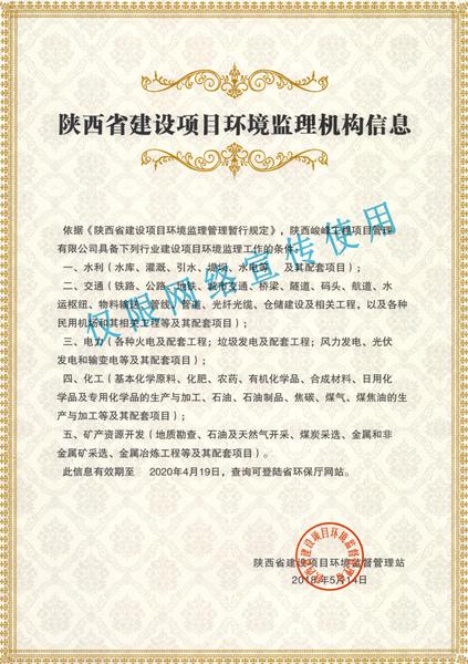 陕西省建设项目环境建立机构信息