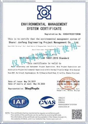 环境管理体系认证证书英文版