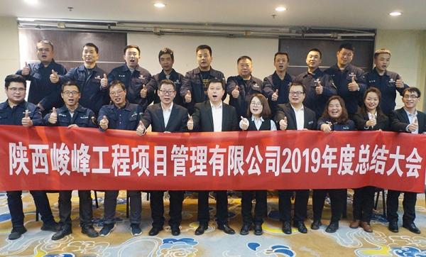 陕西峻峰工程项目管理有限公司2019年度内部总结大会