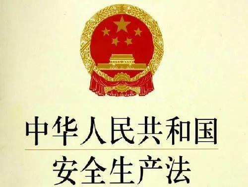 2020最新《中华人民共和国安全生产法》修正前后对照表