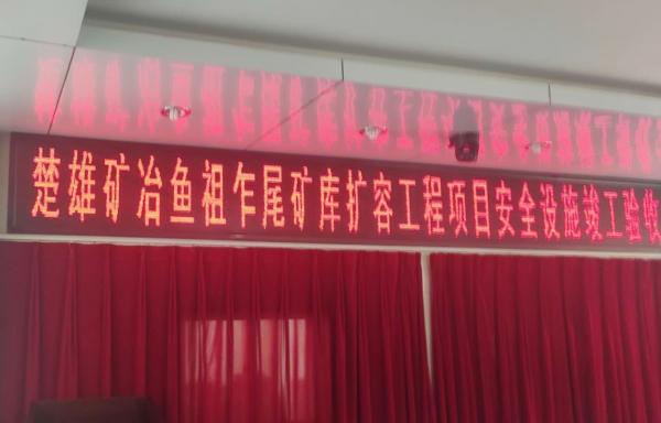 峻峰监理项目楚雄矿冶鱼祖乍尾矿库扩容工程安全设施顺利通过竣工验收