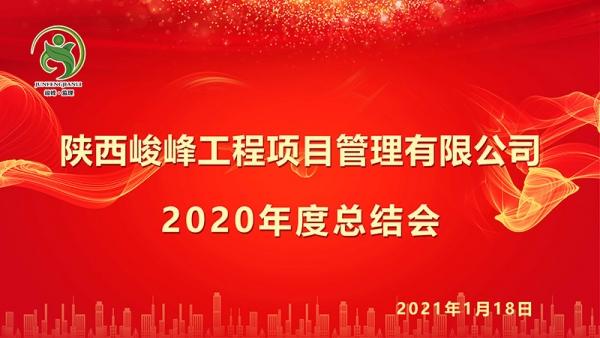 陕西峻峰工程项目管理有限公司2020年度部门总结会成功召开