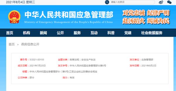中华人民共和国应急管理部令第6号发布(全文+解读)