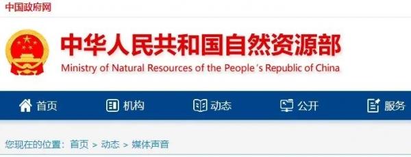 自然资源部:2021中国国际矿业大会10月21日开幕