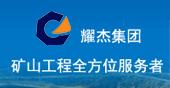 陕西耀杰建设集团有限公司