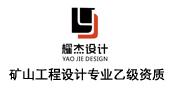 陕西耀杰矿山设计有限公司